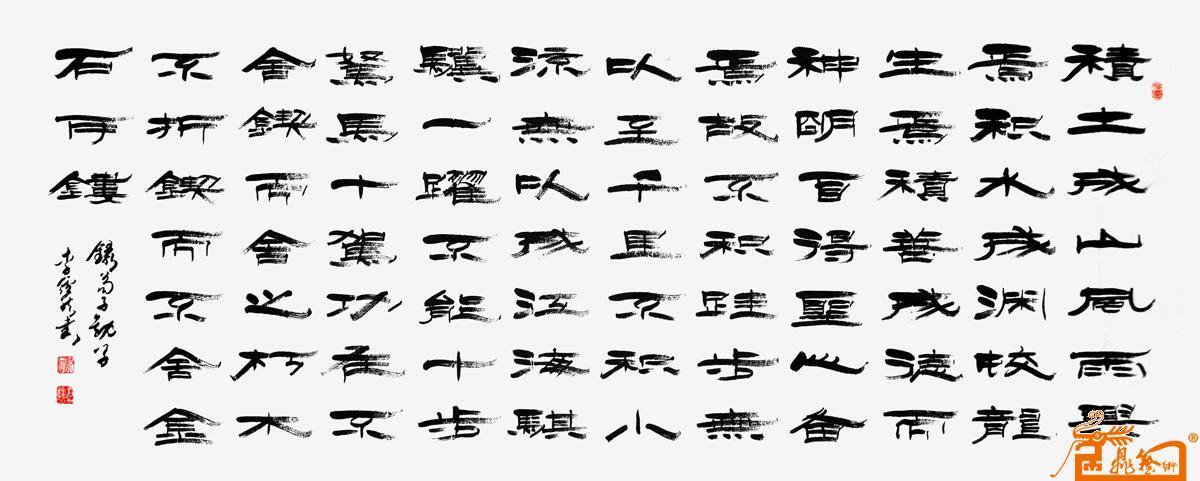荀子劝学 -淘宝-名人字画-中国书画服务中心